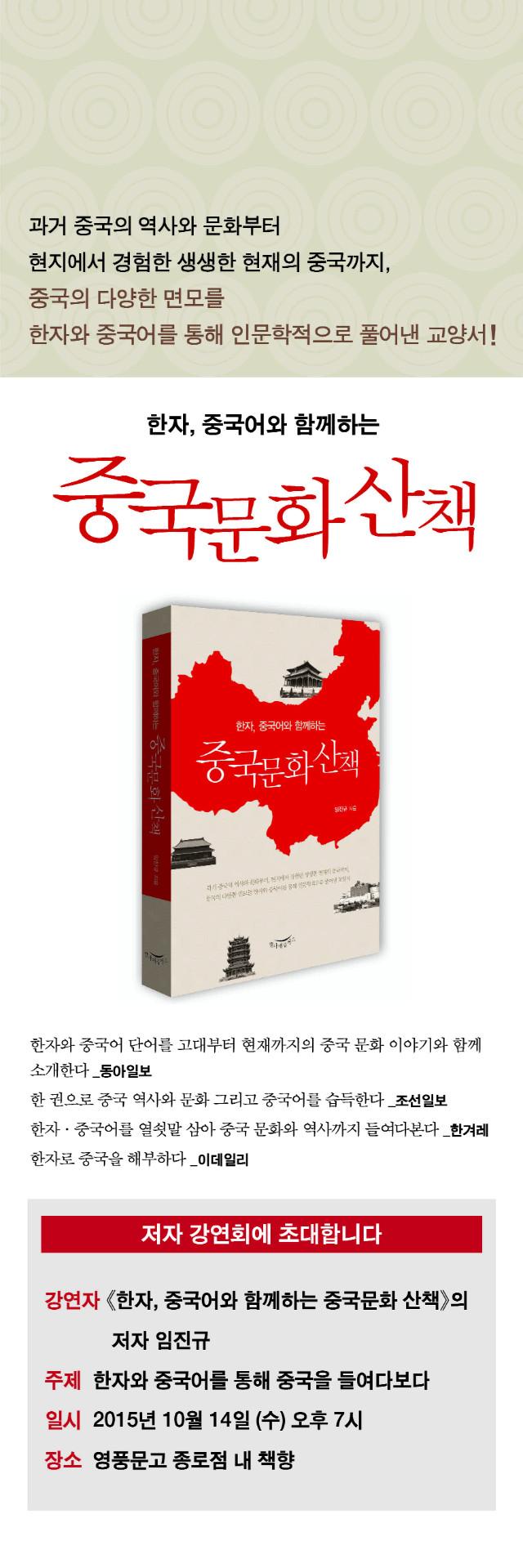 임진규 저자강연회_배너_1007-수정.jpg