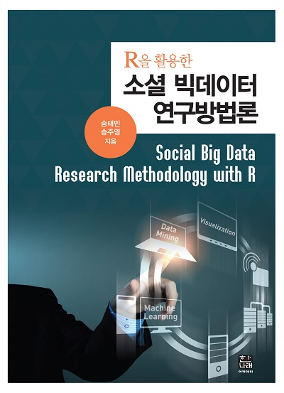 [표지]R을 활용한 소셜빅데이터 연구방법론(400픽셀).jpg
