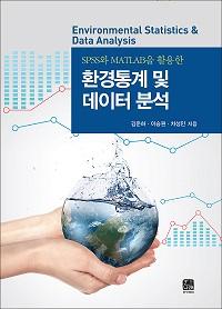 [표지]환경통계 및 데이터분석(작은사이즈.jpg
