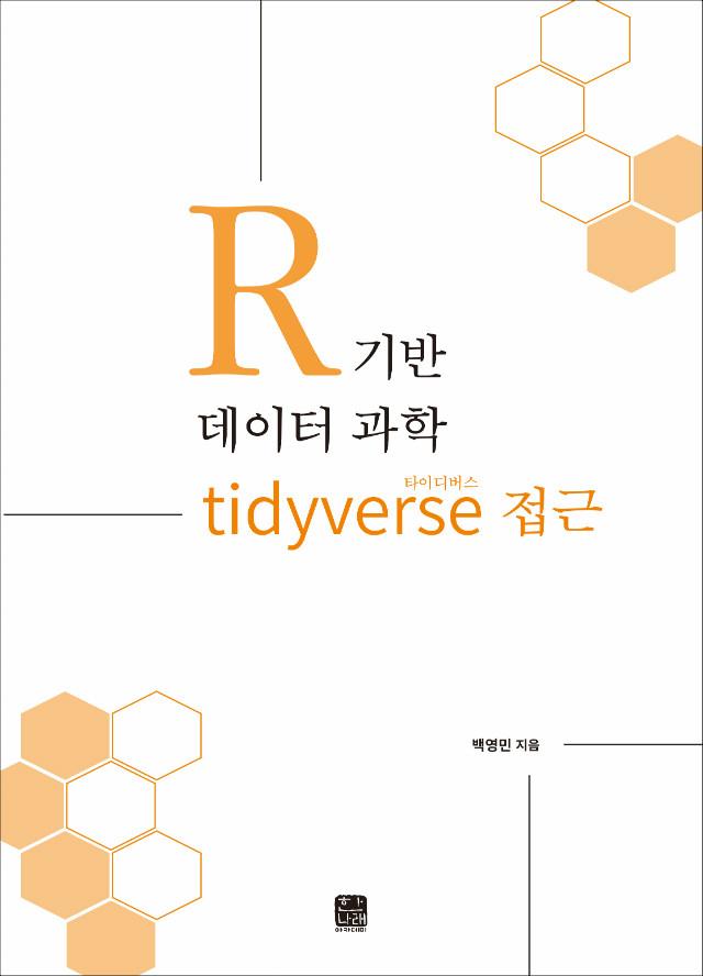 [표지]R기반 데이터 과학_타이디버스 접근.jpg